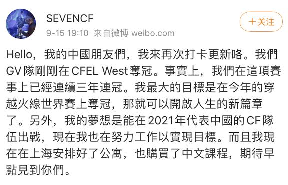 国际新闻:欲加盟中国战队?GV.Seven行迹扑朔迷离!