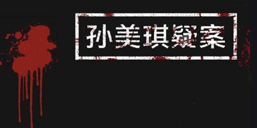 孙美琪疑案郎威臭豆腐线索