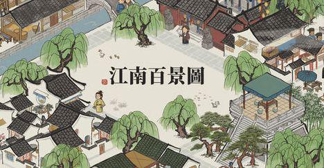 江南百景图9月第四周签到奖励