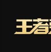 王者荣耀凤仪之诏皮肤介绍