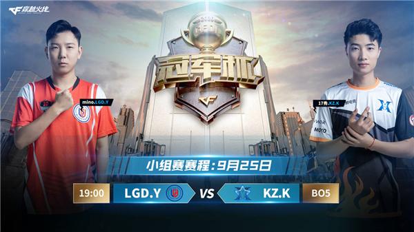 LGD.Y、KZ.K小组赛回顾:LGD.Y两胜,KZ.K不容小觑