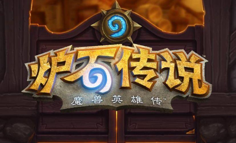 炉石传说万圣节竞技场玩法