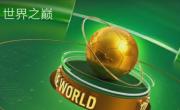 世界之巅活动耀世登场 足球盛世共同畅爽金秋!