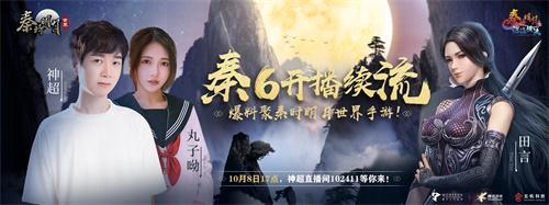 """《秦时明月世界》手游11.3启动""""百家寻秦""""终极测试"""