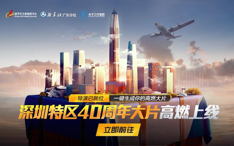 见证深圳特区40年!新华社全媒编辑中心联合《和平精英》推出高燃H5