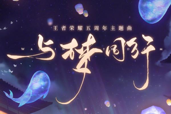 王者荣耀五周年庆如约而至,无限王者团暖心献唱主题曲《与梦同行》