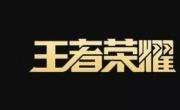 王者荣耀10月15日碎片商店更新内容