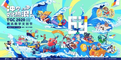 冲个文化热浪! 2020年TGC腾讯数字文创节海南站即将起航!