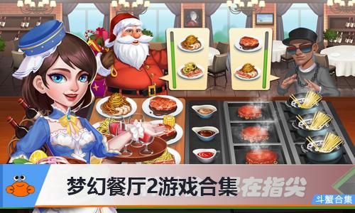 梦幻餐厅2游戏合集