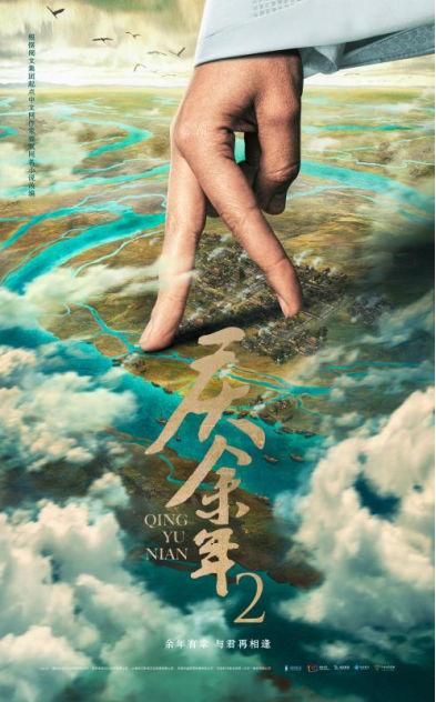 《庆余年2》发布会召开,官方正版手游开启角色补完计划