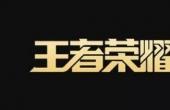 王者荣耀10月20日体验服更新内容