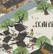 江南百景圖半山娘娘廟作用