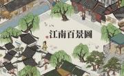 江南百景图半山娘娘庙作用