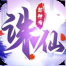 诛仙封神传H5游戏