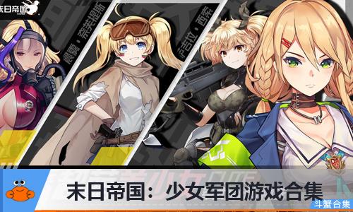 末日帝国:少女军团游戏合集
