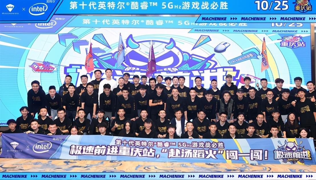 机械师极速前进重庆站,魔幻迷城打卡成功!