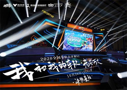"""全国车队公开赛S2线下赛今日正式开赛,""""文体旅+电竞""""QQ飞车一路向黔"""