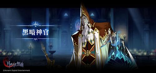 挡在你路上的那些敌人 Castlevania正版手游《月夜狂想曲》BOSS介绍