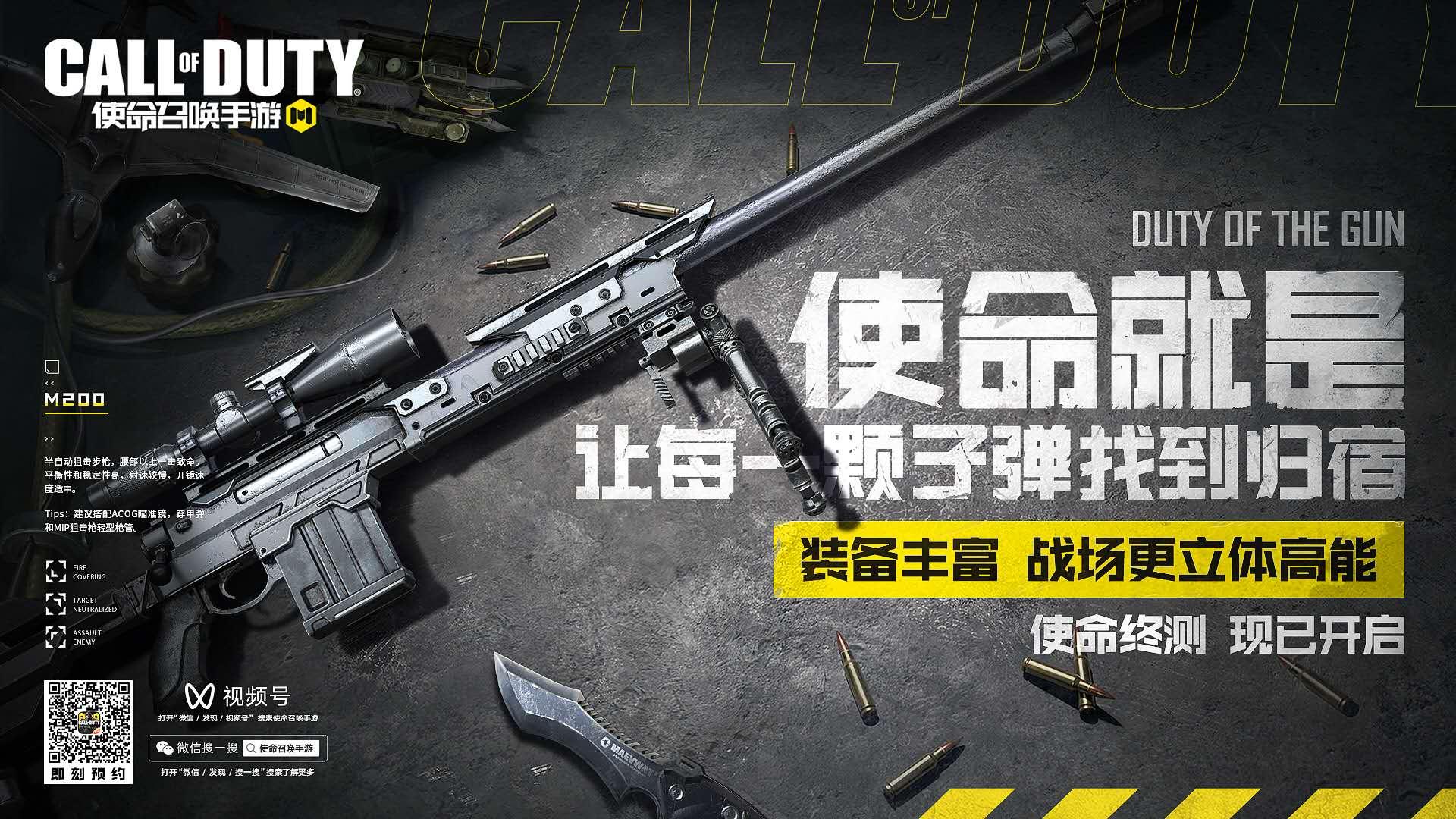 《使命召唤手游》枪械使命KV惊艳发布,唤醒你的战斗本能