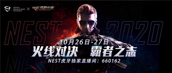 Nest丨10.27预告:BS、KZ打响冠军战,Q9AG争季军