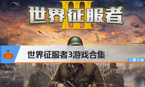 世界征服者3游戏合集