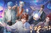王者荣耀五周年主题曲《与梦同行》
