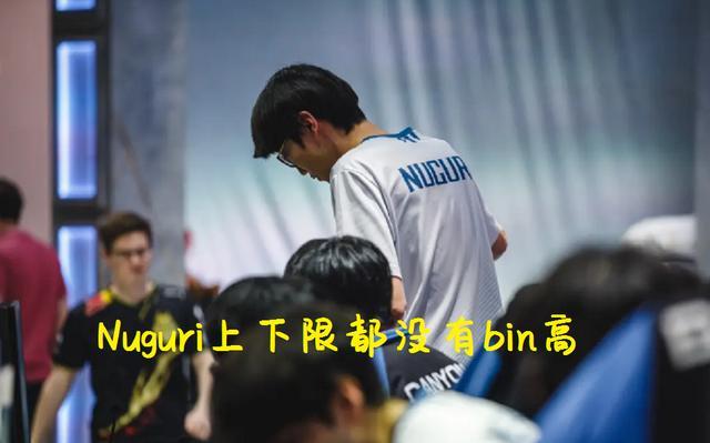 【决赛对位分析】阿bin与Nuguri谁才是S10第一上单?