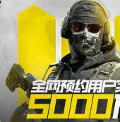 《使命召唤手游》5000万预约历练达成,创意玩法再升级