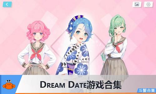 Dream Date游戏合集