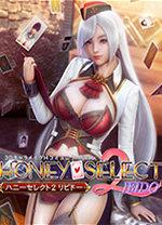 Honey Select 2破解版