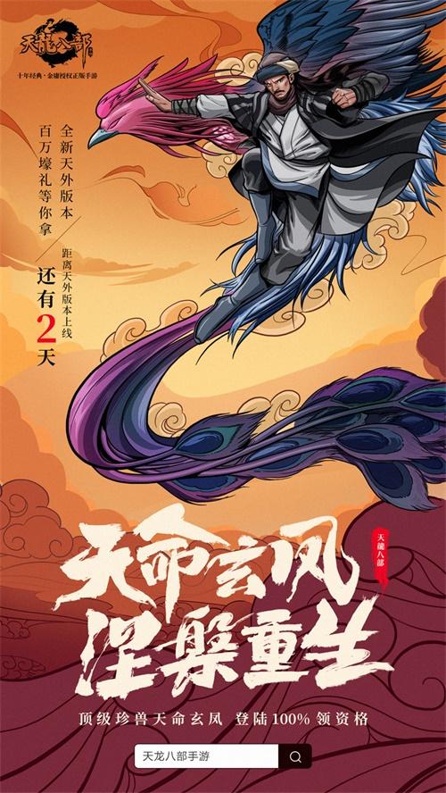 《天龙八部手游》天外江湖二期版本11月5日上线 没有告别的终会相见