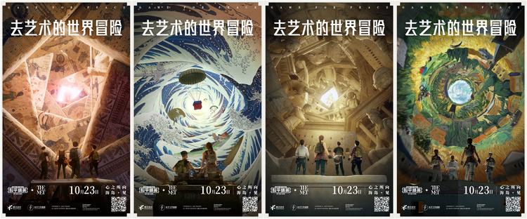 去艺术的世界冒险丨《和平精英》x大都会艺术博物馆艺术活动亮相广深