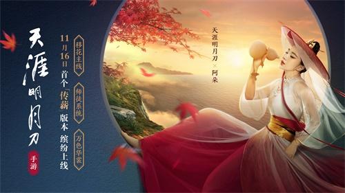 天刀手游首个新版本11月16日来袭,师徒系统上线可免费兑换外观!