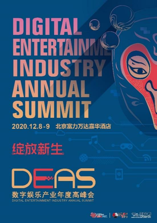 双十一抢票赢大礼!第八届DEAS数字娱乐产业年度高峰会500张VIP门票免费即时限量开抢!