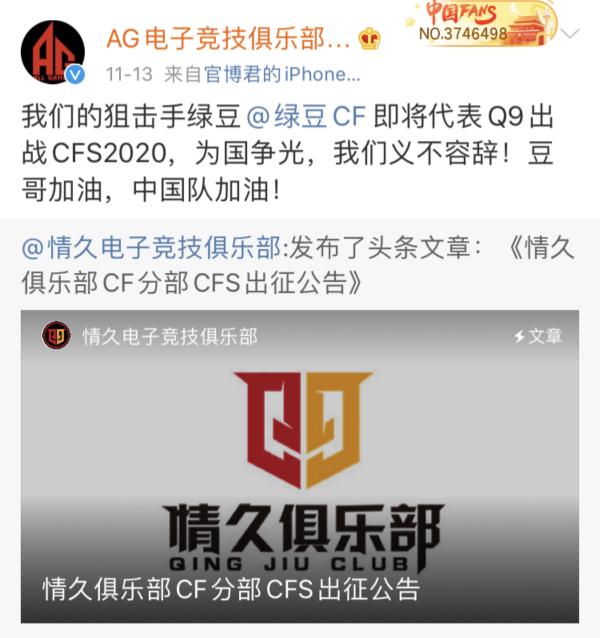 中国军团出征CFS!两队长深情相拥,合力冲击冠军