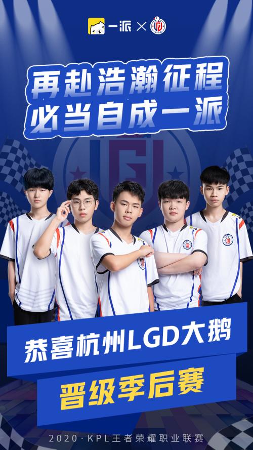 一派语音签约战队LGD大鹅战胜TES,提前晋级季后赛!