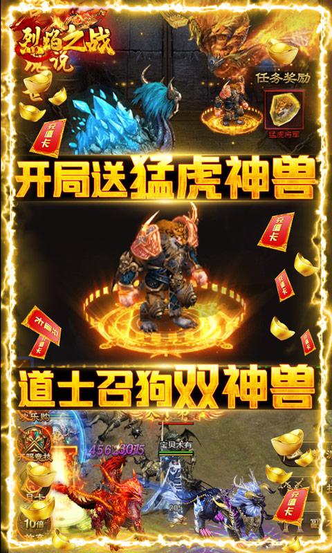 烈焰之战(开局送万元)