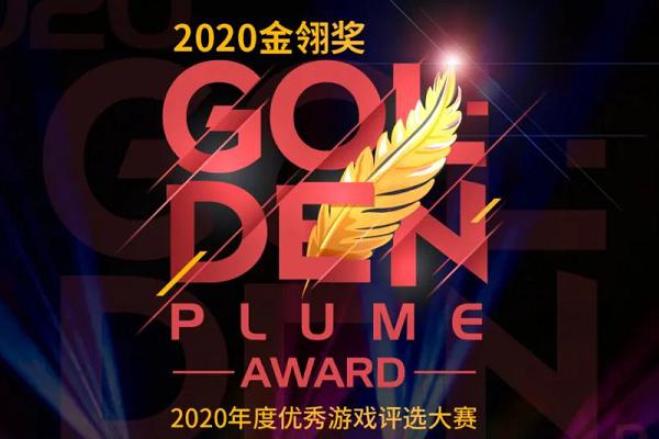 2020金翎奖获奖名单正式公布!