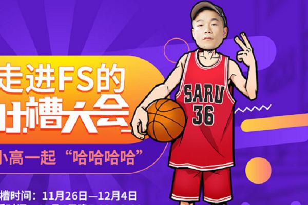 """《街头篮球》15周年直播狂欢盛典 和小高一起""""哈哈哈哈"""""""