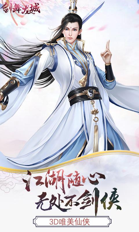 剑舞龙城(首冲送时装)
