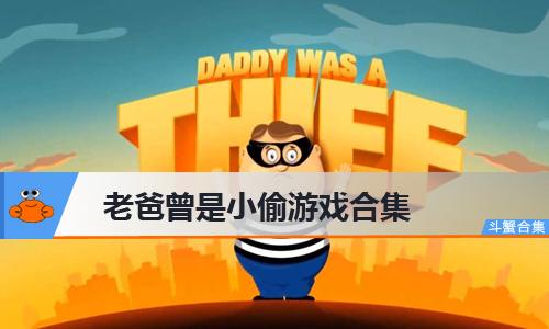 老爸曾是小偷游戏合集