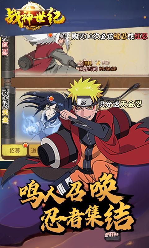 战神世纪(忍界大战)福利版