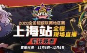 魔都收官之战 《街头篮球》SFSA上海站报名开启