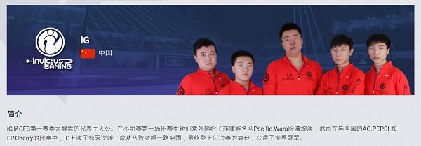 CFS历届冠军之路全回顾:中国、巴西包揽八届冠军!