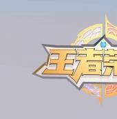 KPL秋季赛 季后赛 成都AG超玩会 vs 杭州LGD大鹅 第二局