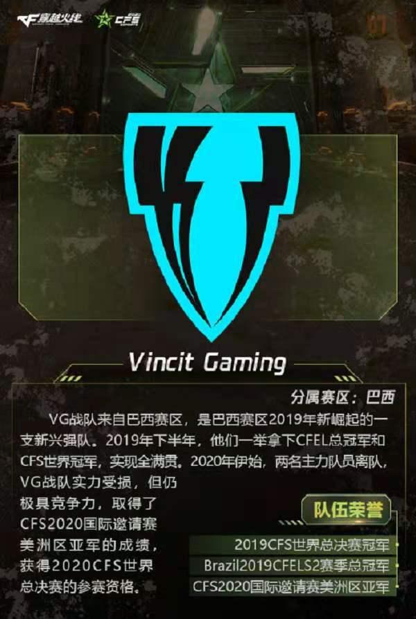 VG CFS世界总决赛再胜BD 是运气还是实力?