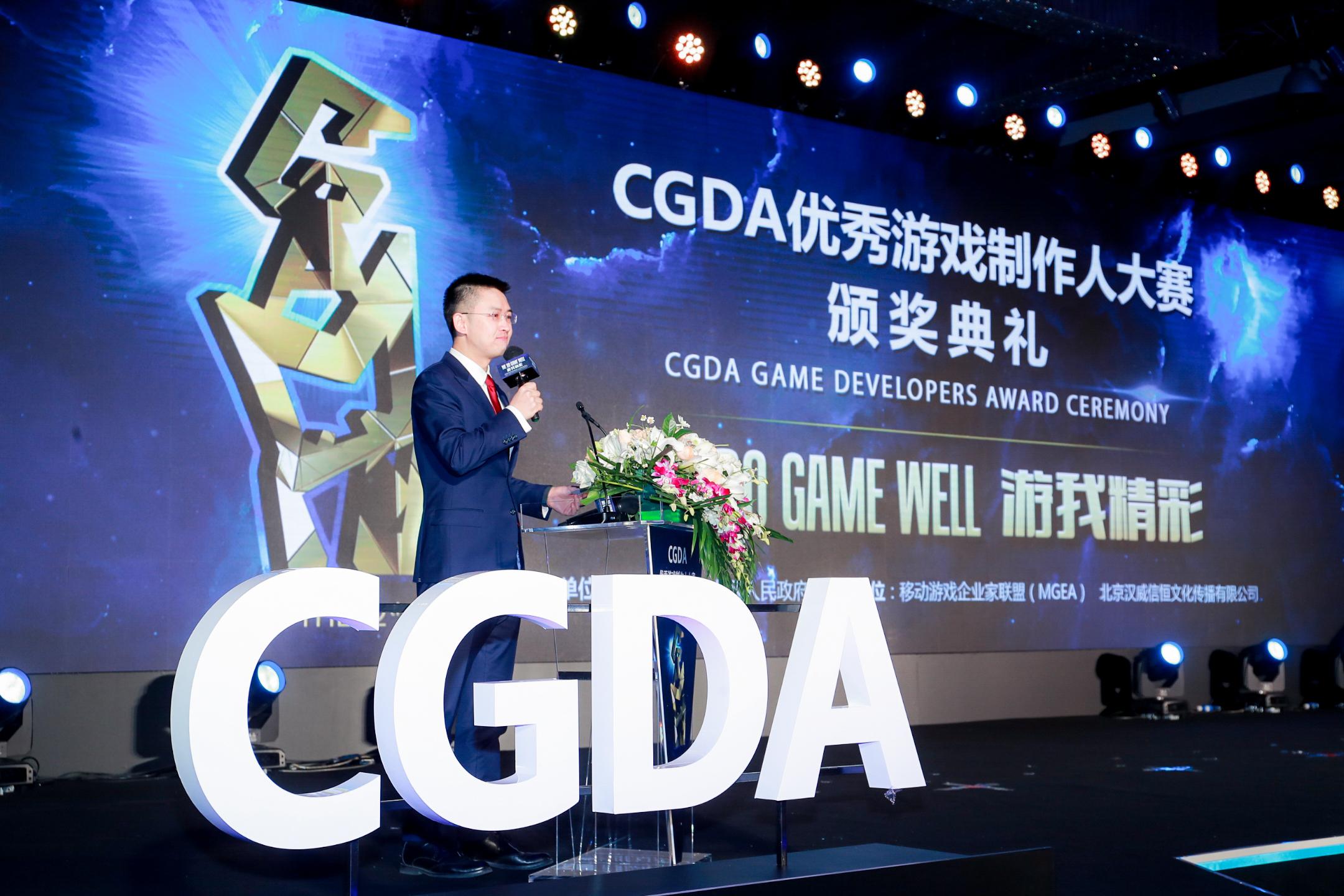 游我精彩!第十二届CGDA优秀游戏制作人大赛颁奖盛典隆重举办!