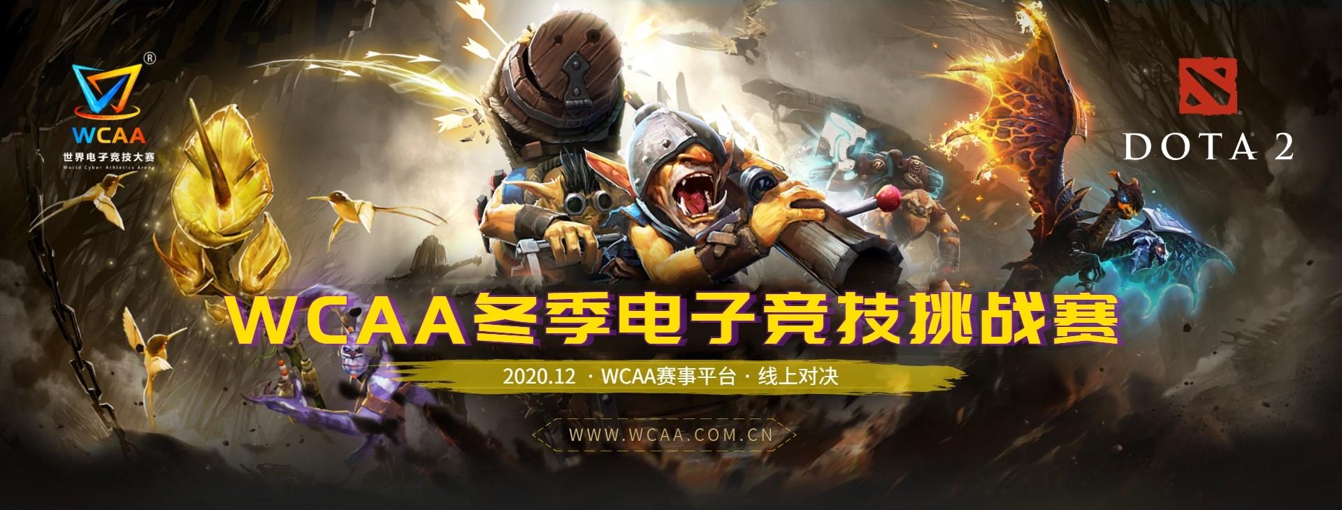 十支职业战队集齐,WCAA冬季电子竞技挑战赛今日开战