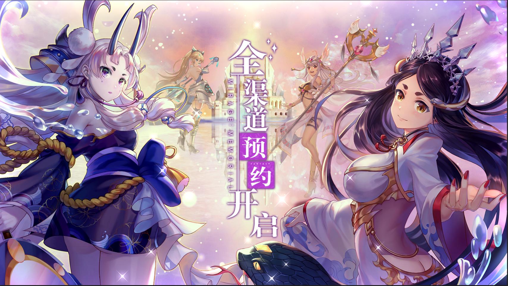 《幻象回忆》本日全渠道预约开启,首部宣传PV大公开!
