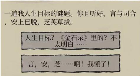 《江南百景图》一道我人生目标谜题答案介绍